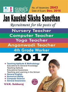 Jan Kaushal Siksha Sansthan (Nursery / Computer/Yoga/Anganwadi Teacher & Grade Worker) Exam Books 2017