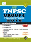 TNPSC Group 1 Preliminary Exam English Books : Volume I