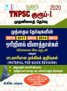 TNPSC Group 1 Previous Year`s Questions and Answers Books 2020
