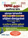 TNPSC Group 1 Previous Year`s Questions and Answers Books (Q-Bank)