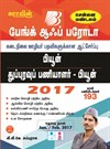Bank of Baroda Sweeper Cum Peon Exam Books (Chennai zone Tamil Medium)
