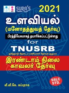 SURA`S Psychological Exam Guide for TNUSRB Exam