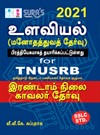 SURA`S Psychological Exam Guide for TNUSRB Exam
