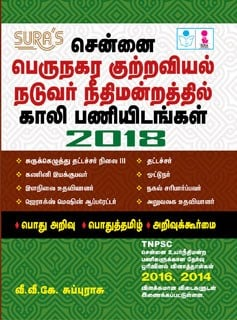 Chennai Chief Metorpolitan Magistratge Court Exam Books 2018