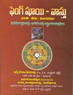 Vaasthu Sasthra & Feng Shui Book in Telugu - 2017