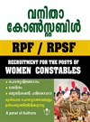 RPF  / RPSF Women Constable Exam Books 2017 in Malayalam