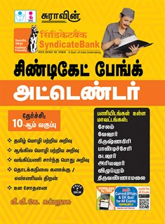 Syndicate Bank Attender Exam Books 2017 in Tamil Medium