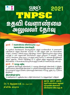 TNPSC Assistant Agricultural Officer Exam Books