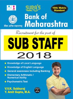Bank of Maharashtra Sub Staff Exam Books 2018