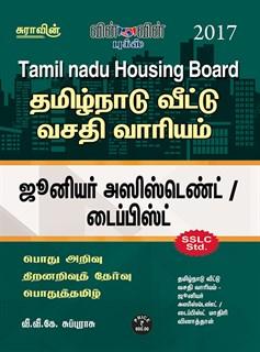Tamilnadu Housing Board ( TNHB ) Junior Assistant Typist Exam Books 2017 in Tamil