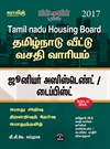 Tamilnadu Housing Board ( TNHB ) Junior Assistant Typist Exam Books 2017 in Tamil