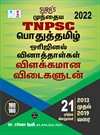 SURA`S TNPSC Pothu Tamil Questions Paper ( Original Solved Papers ) Q-Bank Guide - LATEST EDITION 2022