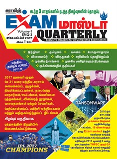 Exam Master Quarterly Magazine (Compilation of important events of last 3 months) July 2017