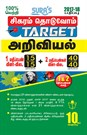 10th Standard Science ( Sigaram Thoduvom ) ( Target ) 1 Marks & 2 Marks Question and Answers and Previous Years Solved Paper Guide 2017 in Tamil