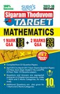 10th Standard Mathematics ( Sigaram Thoduvom ) ( Target )  1 Marks & 2 Marks and Previous Years Solved Question Paper Guide 2017 in English