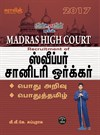 Madras High Court Sweeper Sanitary Workers Exam Books 2017