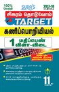 11th Standard Computer Science ( Sigaram Thoduvom ) ( Target ) 1 Marks Question and Answers and Previous Guide 2017 in Tamil
