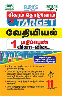11th Standard Chemistry ( Sigaram Thoduvom ) ( Target ) 1 Marks Question and Answers Guide 2017 in Tamil
