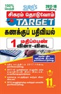11th Standard Accountacny ( Sigaram Thoduvom ) ( Target ) 1 Marks Question and Answers and Previous Years Solved Paper Guide 2017 in Tamil