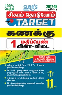 11th Standard Mathematics ( Sigaram Thoduvom ) ( Target ) 1 Marks Question and Answers and Previous Years Solved Paper Guide 2017 in Tamil