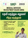 Medical Services Recruitment Board Assistant ( Siddha )Medical Officer Exam Books 2019