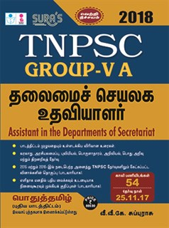 TNPSC Group V A ( Assistant in the Departments of Secretariat ) Exam Books 2017