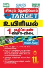 11th Standard Biology ( Sigaram Thoduvom ) ( Target ) 1 Marks Question and Answers and Previous Years Solved Paper Guide 2017 in Tamil