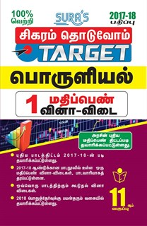 11th Standard Economics ( Sigaram Thoduvom ) ( Target ) 1 Marks Question and Answers and Previous Years Solved Paper Guide 2017 in Tamil