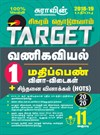 11th Standard Commerce ( Sigaram Thoduvom ) ( Target ) 1 Marks Question and Answers and Previous Years Solved Paper Guide 2018 in Tamil