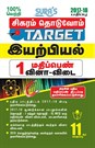 11th Standard Physics ( Sigaram Thoduvom ) ( Target ) 1 Marks Question and Answers and Previous Years Solved Paper Guide 2017 in Tamil
