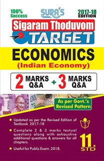 11th Standard Economics ( Sigaram Thoduvom ) ( Target ) 2 Marks & 3 Marks Question and Answers and Previous Years Solved Paper Guide 2017 in English