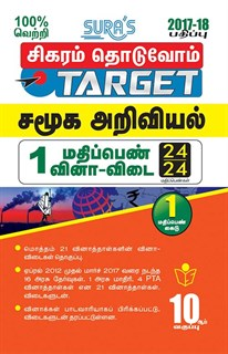 10th Standard Social Science ( Sigaram Thoduvom ) ( Target ) 1 Marks Question and Answers and Previous Years Solved Paper Guide 2017 in Tamil