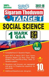 10th Standard Social Science ( Sigaram Thoduvom ) ( Target ) 1 Marks Question and Answers and Previous Years Solved Paper Guide 2017 in English