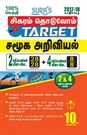 10th Standard Social Science ( Sigaram Thoduvom ) ( Target ) 2 Marks & 4 Marks Question and Answers and Previous Years Solved Paper Guide 2017 in Tamil