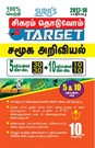 10th Standard Social Science ( Sigaram Thoduvom ) ( Target ) 5 Marks & 10 Marks Question and Answers and Previous Years Solved Paper Guide 2017 in Tamil