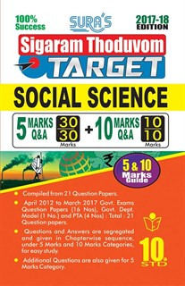 10th Standard Social Science ( Sigaram Thoduvom ) ( Target ) 5 Marks & 10 Marks Question and Answers and Previous Years Solved Paper Guide 2017 in English