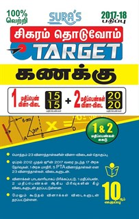 10th Standard Mathematics ( Sigaram Thoduvom ) ( Target ) 1 Marks & 2 Marks Question and Answers and Previous Years Solved Paper Guide 2017 in Tamil