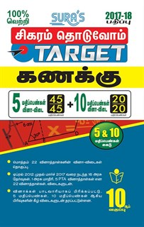 10th Standard Mathematics ( Sigaram Thoduvom ) ( Target ) 5 Marks & 10 Marks Question and Answers and Previous Years Solved Paper Guide 2017 in Tamil