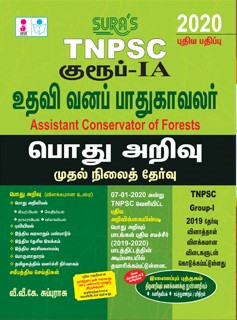 TNPSC Group IA Assistant Conservator Of Forests Exam Books 2020
