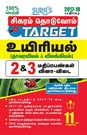 11th Standard Biology ( Sigaram Thoduvom ) ( Target ) 2 Marks & 3 Marks Question and Answers and Previous Years Solved Paper Guide 2017 in Tamil