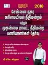 Chennai City Civil Court Office Assistant Posts Exam Books 2017