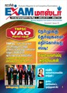 Sura`s Exam Master Monthly Magazine in October 2017