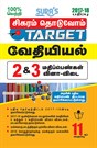 11th Standard Chemistry ( Sigaram Thoduvom ) ( Target ) 2 and 3 Marks Model Question and Answers 2017 in Tamil
