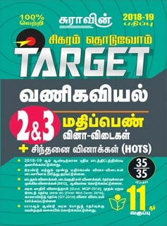 11th Standard Commerce ( Sigaram Thoduvom ) ( Target ) 2 and 3 Marks Model Question and Answers 2018 in Tamil