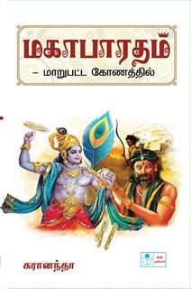 Mahabharatham Books in Tamil