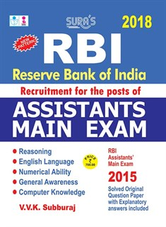 RBI (Reserve Bank of India) Bank Assistants Main Exam Books 2017