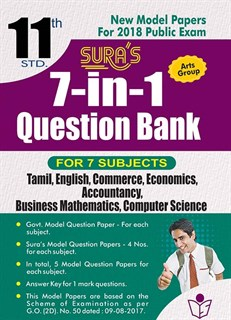 11th Standard 7-in-1 Question Bank (Arts Group) Exam Guide 2017-18