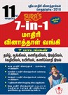 11th Standard 7-in-1 Question Bank (Science Group) Exam Guide in Tamil 2017-18