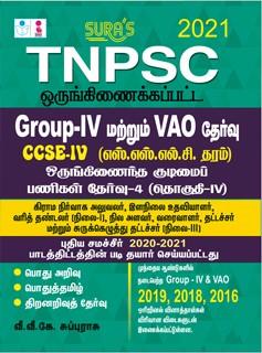TNPSC Group 4 ( IV ) & VAO (Combined) CCSE IV (SSLC Std) Exam Books 2020 Tamil Medium