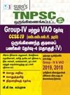 TNPSC Group 4  (IV) & VAO All in One ( Combined ) CCSE IV ( SSLC Std ) Exam Books 2021 Tamil Medium